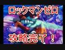 【実況】アクション苦手な村長が初めてゼロシリーズを攻略してみた 終