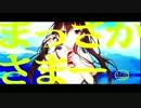 【ニコカラ】まっさかさまー【On Vocal】