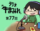 ラジオ「牛まみれ」第77回