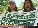 【台湾CH Vol.196】独立派勢力が台湾正名運動を活発化!日本とも連携!~台北ユニ...