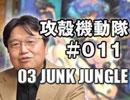 「攻殻機動隊」講義 第11回『第3話 JUNK JUNGLE』④