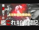 磯波閣下の艦これAC奮闘記03-前編