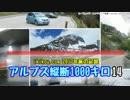 アルプス縦断1000キロ(14)【グロースグロックナー山岳道路3】