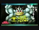 【ゆっくり実況】ナウなオヤジのポケモンバトル02【ポケモンSM】