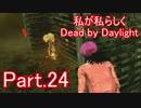 【ゆっくり実況】私が私らしくDead by Daylight Part.24