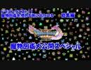 【3DS】ドラクエ11 魔物図鑑を全部公開する【総集編】