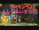 【スプラ2】4人サーモンラン   4人揃っています! スイカ割り #2
