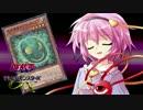【幻想入り】東方遊戯王デュエルモンスタ