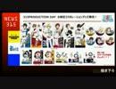 アイドルマスター SideM ラジオ 315プロNight! #119