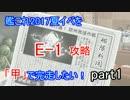 【艦これ】2017夏イベを「甲」で完走したい!part1【ゆっくり実況】
