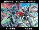 【遊戯王】闇のゲームホロスタシー #297.5 遊矢VS遊馬