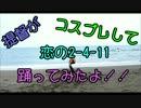 【恋の2-4-11】夏だ!海だ!イベントだ!【踊ってみた】