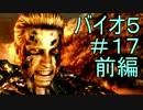 【バイオ5】サバンナハザード #17前編【二人実況】