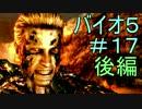 【バイオ5】サバンナハザード #17後編【二人実況】
