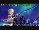 【DFFAC】蒼燕のクリスタルアカデミア Part5【ライトニング ダイヤC?】