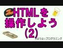 うはうは☆プログラミング 第15回(後半) HTMLを操作しよう