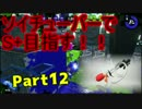【splatoon】毎日ソイチューバーを使って全ガチマS+を目指す【part12】