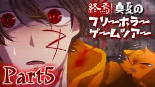 終焉!真夏のフリーホラーゲームツアー【実況】Part5