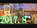 【2017 Game Room Tour】ゲーム部屋&コレクション部屋紹介動画【saiのルームツアー2017.8】Part2