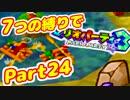 【実況】7つの縛りでマリオパーティ3/Part24【グルグルのもり編】