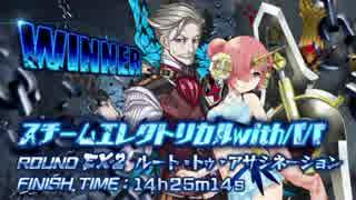 Fate/Grand Order デスジェイル・サマーエスケイプ ROUND EX2 ゴール演出(全3種)