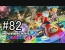 【VOICEROID2】茜ちゃんが走る#82【マリオカート8DX】