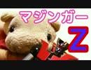 【ぴんくのぶたちゃんねる】スーパーロボット超合金 マジンガーZ