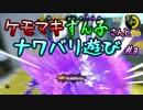 【スプラトゥーン2】ケモマキずん子さんとナワバリ遊び#3【VOICEROID実況】