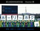 【第19回MMD杯本選】 君と私とホーリーホック
