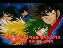 ソルジャードリーム(SOLDIER DREAM ~聖闘士星矢〜)韓国版