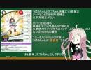 【CeVIO解説】トライナリー戦闘解説・超ド級対策編