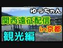 【ゆうちゃん】関西遠征-嵐山観光-【飯テロ】