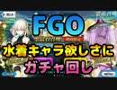【FGO】水着キャラ欲しさにガチャ回し【実況】