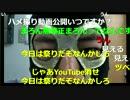 20170818 暗黒放送 祝!3か月ぶりの入会禁止解除放送