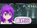 【portalゆっくり実況】♯最終回 やがてやって来る