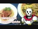 第38位:【Undertale】パスタとキッシュ作ってみた【パピルスと一緒】 thumbnail