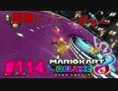 綺麗に・・・ぎゃー【MK8DX実況】#114
