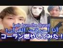ホモと見る削除されたヒカルのコーランを燃やしてみた動画