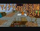 【Minecraft】生声実況!マイクラGreg5入れて実況訓練part264