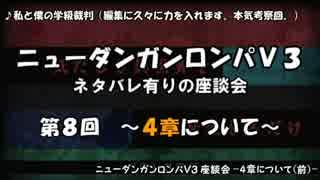 【ネタバレ有】ダンロンV3ぼっち座談会 part8-1 -4章について語ろう!- thumbnail
