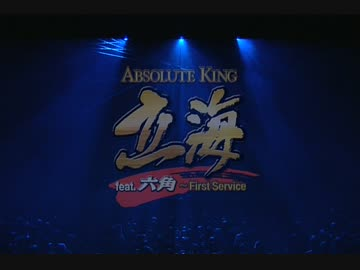 absolute king 立海 feat 六角 1st service 1 5 by ゆーみん