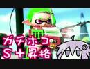 【スプラトゥーン2】ガチホコ S+昇格試合【VOICEROID実況プレイ】