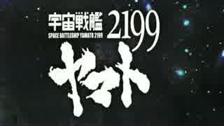 【第19回MMD杯本選】宇宙戦艦ヤマトMMD2199