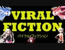 【第三回ひじき祭】VIRAL FICTION