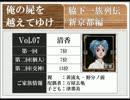 ◆俺の屍を越えてゆけ 実況プレイ◆新京都編 vol.7 : 清香