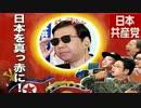 【元・公安警察】が語る、共産党とは ⇒ 日本で破壊的「革命」を計画 ((((