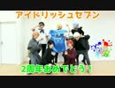 【祝★アイナナ2周年】ファッションきる  踊ってみた 【DéCLIC】 thumbnail