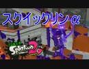 【実況】とりあえずスプラトゥーン2 part6