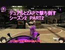 【S+】デュアルとZAPで撃ち倒す シーズン2 part2 【ゆっくり実況】
