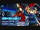 [Fate/Grand Order]恐怖の第六天魔王X ゴールセリフ